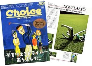 Choice No.201 2012年1月号