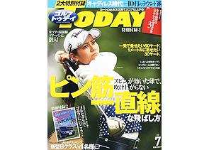 GOLF TODAY (ゴルフトゥデイ) 2012年 07月号